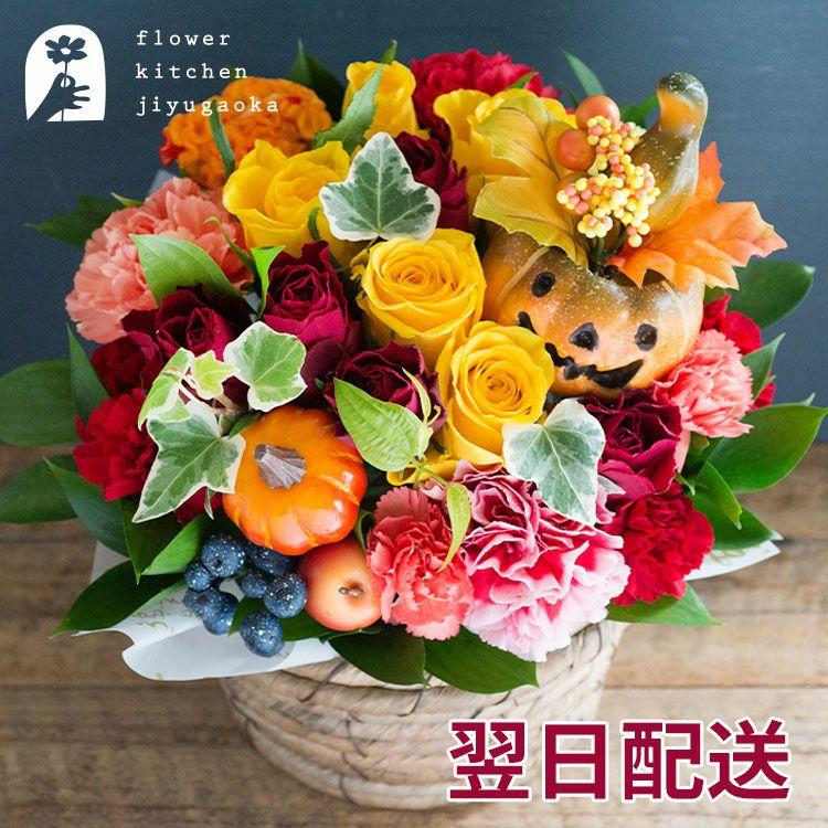 10本バラのハロウィンアレンジ